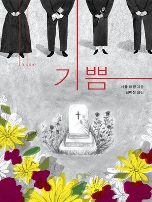 cover image of 기쁨