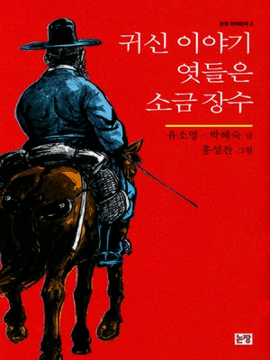 cover image of 귀신 이야기 엿들은 소금 장수