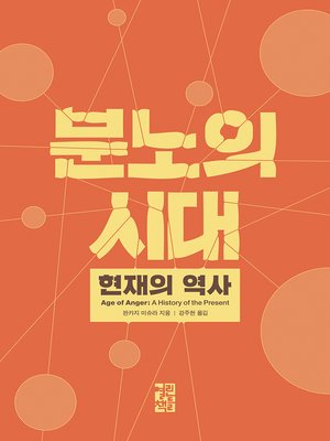 cover image of 분노의 시대