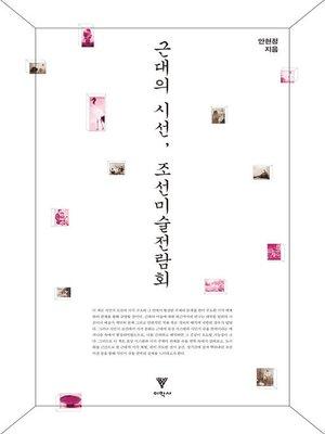 cover image of 근대의 시선, 조선미술전람회