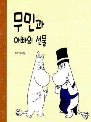 cover image of 무민과 아빠의 선물