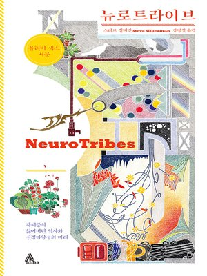 cover image of 뉴로트라이브