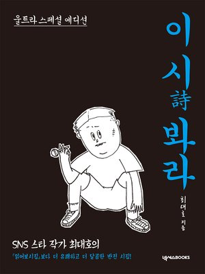 cover image of 이 시(詩) 봐라