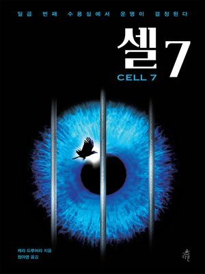 cover image of 셀 7