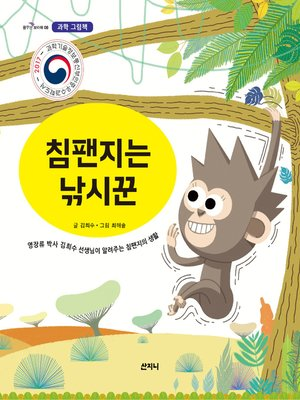 cover image of 침팬지는 낚시꾼 - 꿈꾸는 보라매 08