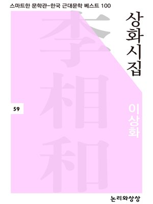 cover image of 상화시집