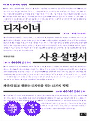 cover image of 디자이너 사용설명서