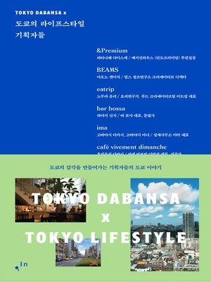 cover image of 도쿄의 라이프스타일 기획자들