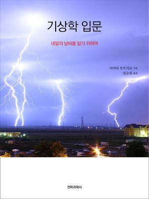 cover image of 기상학 입문