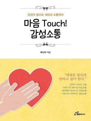 cover image of 마음 Touch! 감성소통