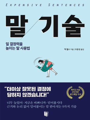 cover image of 말기술