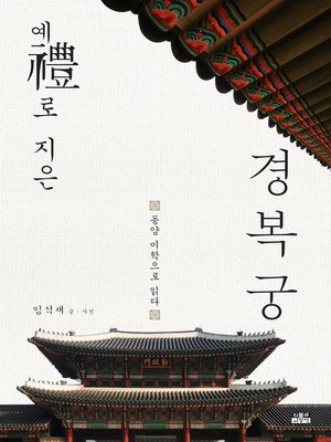 cover image of 예(禮)로 지은 경복궁