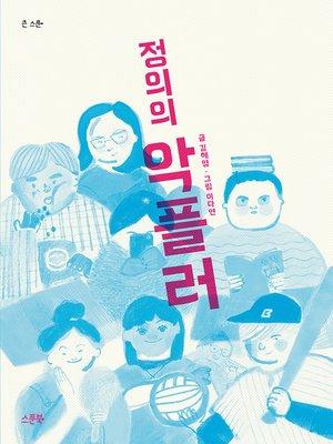 cover image of 정의의 악플러