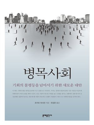cover image of 병목사회
