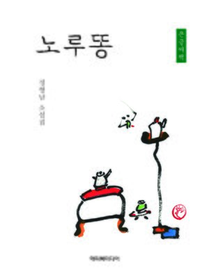 cover image of 노루똥