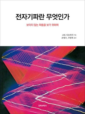 cover image of 전자기파란 무엇인가