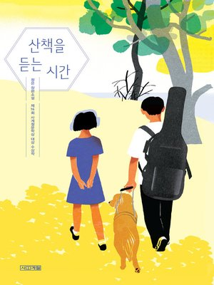 cover image of 산책을 듣는 시간