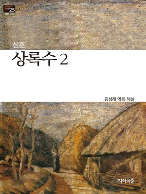 cover image of 상록수 2