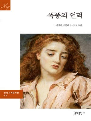 cover image of 폭풍의 언덕
