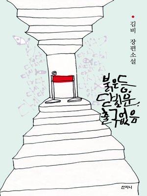 cover image of 붉은 등, 닫힌 문, 출구 없음