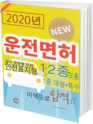 cover image of 2020년 운전면허(안전표지형)