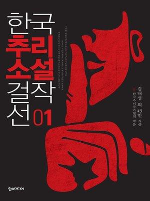 cover image of 한국추리소설 걸작선 1