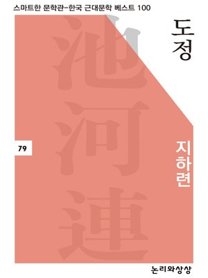 cover image of 도정