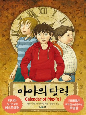 cover image of 마야의 달력