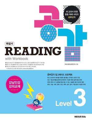 cover image of 리딩 공감(Reading 공감) Level 3(해설서)