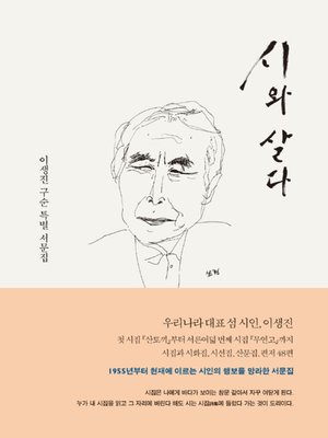 cover image of 시와 살다