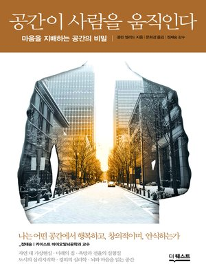 cover image of 공간이 사람을 움직인다