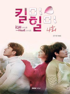 cover image of 킬미 힐미 4회