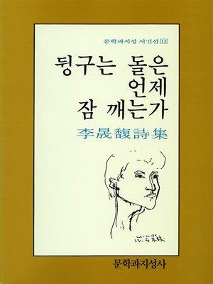 cover image of 뒹구는 돌은 언제 잠 깨는가 - 문학과지성 시인선 013