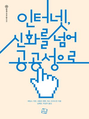cover image of 인터넷, 신화를 넘어 공공성으로