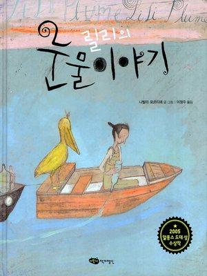 cover image of 릴리의 눈물 이야기
