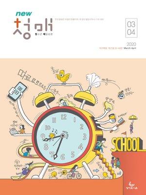 cover image of 청소년 매일성경 2020년 3-4월호(마가복음.에스겔33~48장)