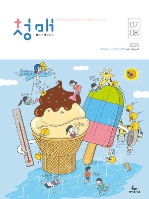cover image of 청소년 매일성경 2020년 7-8월호(베드로전서, 이사야 1~39장)