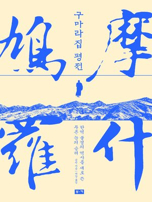cover image of 구마라집 평전