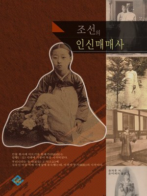 cover image of 조선의 인신매매사
