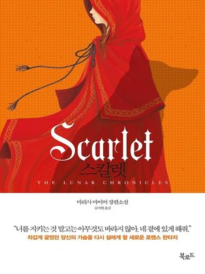 cover image of 스칼렛 (Scarlet)