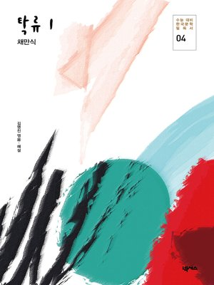 cover image of 탁류 1