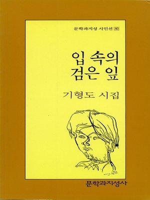 cover image of 입 속의 검은 잎 - 문학과지성 시인선 080
