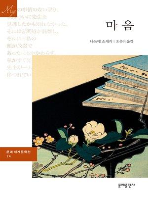 cover image of 마음