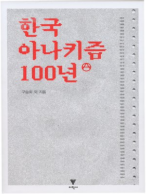 cover image of 한국 아나키즘 100년