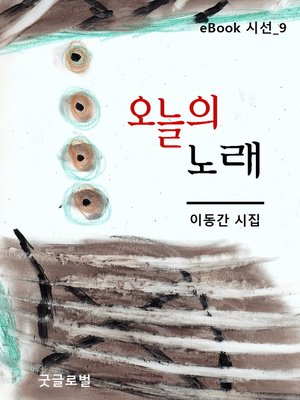 cover image of 오늘의 노래