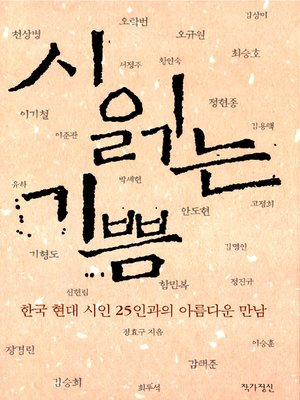 cover image of 시 읽는 기쁨 1