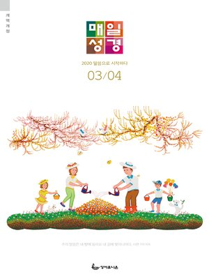 cover image of 매일성경(개역개정) 2020년 3-4월호(마가복음.에스겔33~48장)