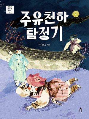 cover image of 주유천하 탐정기