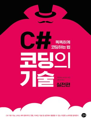 cover image of C# 코딩의 기술