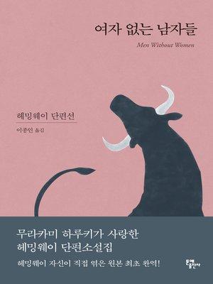 cover image of 여자 없는 남자들